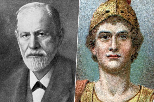 Зигмунд Фрейд и Александр Македонский.
