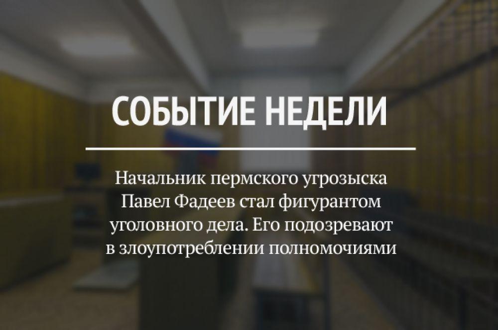 В начале недели стало известно, что начальник пермского угрозыска Павел Фадеев подозревается в злоупотреблении полномочиями. Пока фигурант уголовного дела находится в отпуске, и обвинение ему не предъявлено.