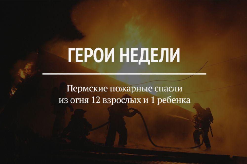 Пожар в пермской пятиэтажке обошелся без жертв благодаря оперативной помощи огнеборцев. Выход из горящего здания был заблокирован для живущих над полыхающей квартирой людей. В итоге 12 взрослых и 1 ребенка пожарные эвакуировали с помощью лестницы. Также они достали из огня хозяина квартиры, в которой случился пожар.