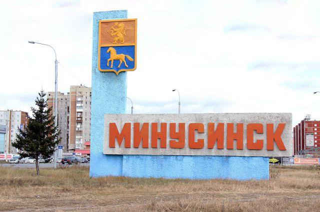 Въезд в Минусинск.