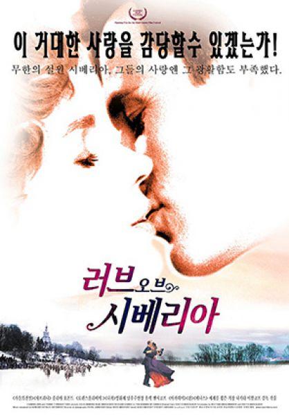 «Сибирский цирюльник», 1998, Южная Корея