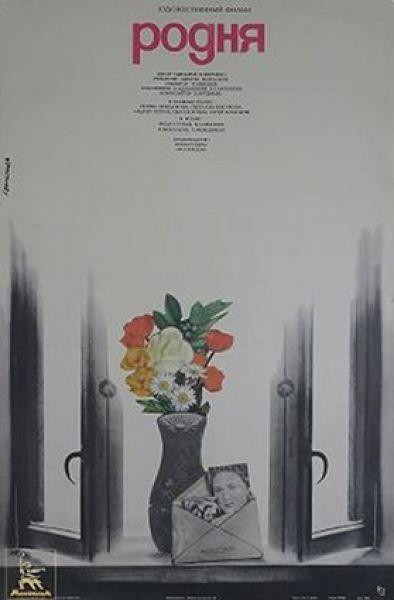 «Родня», 1981, СССР