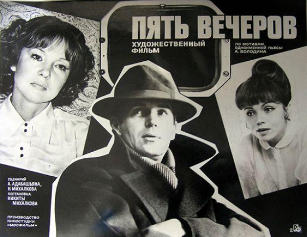 «Пять вечеров», 1978, СССР