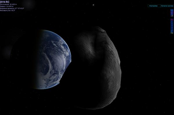 Астероид 2014 RC, диаметр 20 метров. 7 сентября 2014 года пролетел от Земли на расстоянии около 40 тысяч километров.