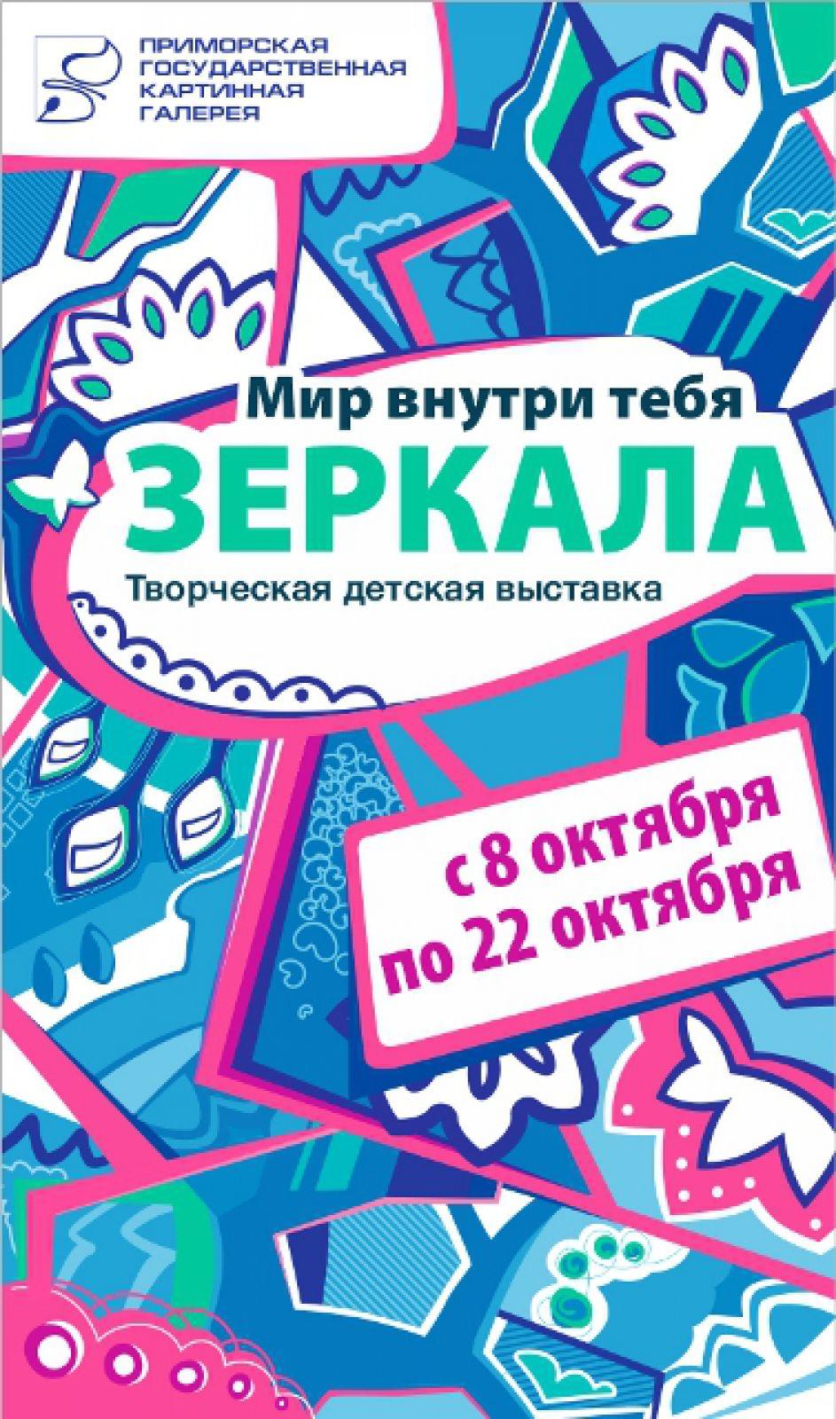 Выставка работает с 8 по 22 октября.