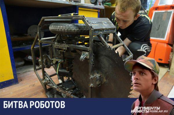 В Перми идет подготовка к первой в стране Битве роботов. Пермяки конструкируют роботов, чтобы потом машины сразились на специальном ринге. Победитель получит 300 тыс. рублей.