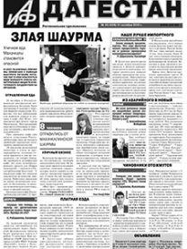 АиФ№43