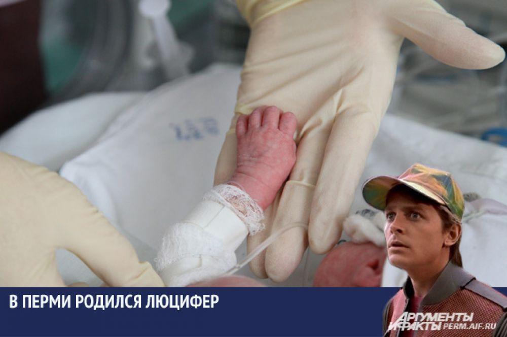 В 2014 году молодая пермская пара назвала своего ребенка Люцифером. Недавно у них родился второй ребенок, которому родители дали имя Вольдемар.