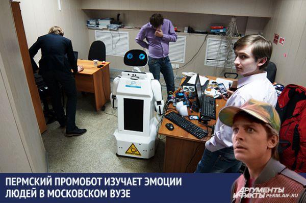 Пермский промобот устроился на работу в Московский технологический институт, где изучает эмоции людей.