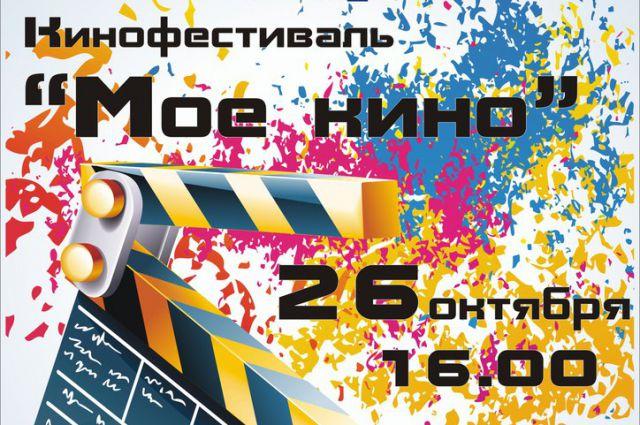 Открытие фестиваля состоится 26 октября в 16:00 в зале «Босфор» кинотеатра «Уссури».