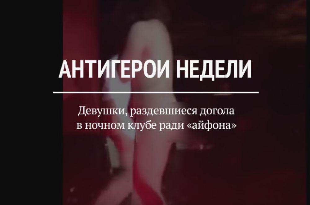 Пермяки осудили двух девушек, устроивших голые танцы в ночном клубе ради модного гаджета. Они стали участницами конкурса, условиями которого было снять с себя как можно больше одежды. В итоге, участницы разделись догола. Видео попало на Youtube.