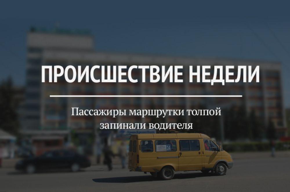 20 октября в мкр Липовая гора произошел дорожный конфликт. Рабочие предприятия ехали в автобусе со смены, когда их транспорт был подрезан легковым автомобилем. По предварительным данным, мужчины вышли из автобуса и толпой запинали водителя. По факту идет проверка.