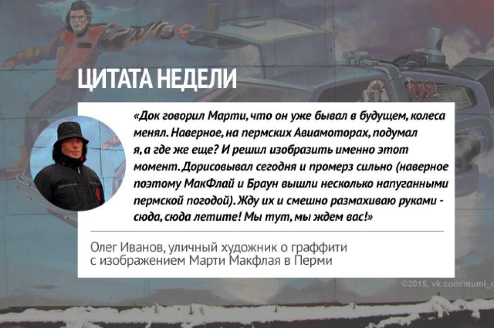 21 октября 2015 года в Перми, как и в других городах и странах, люди ждали визита Марти Макфлая из прошлого. По сюжету фильма «Назад в будущее-2», именно в эту дату переместился подросток из 1985 года. В честь этого события пермский стрит-арт художник Олег Иванов нарисовал сцену из фильма на одном из пермских гаражей.