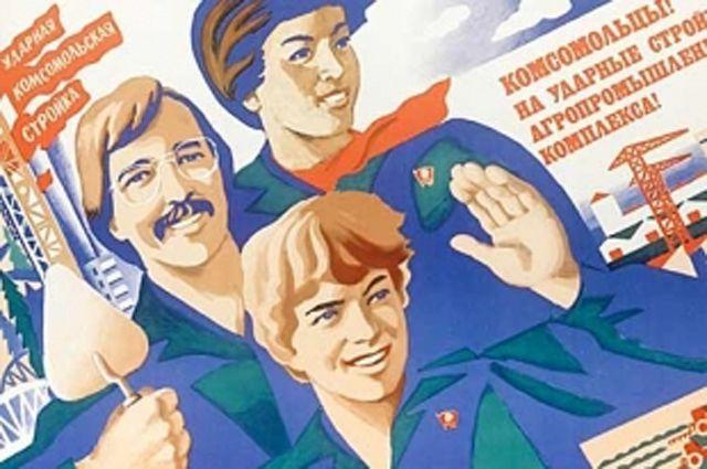 Картинки по запросу история комсомола
