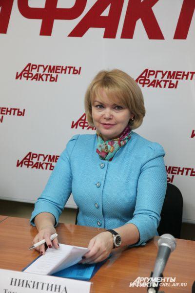 Министр социальных отношений Челябинской области Никитина Татьяна Евгеньевна.