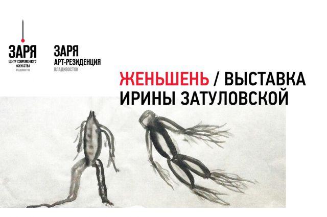Создавая экспонаты выставки «Женьшень», Ирина подходила творчески.