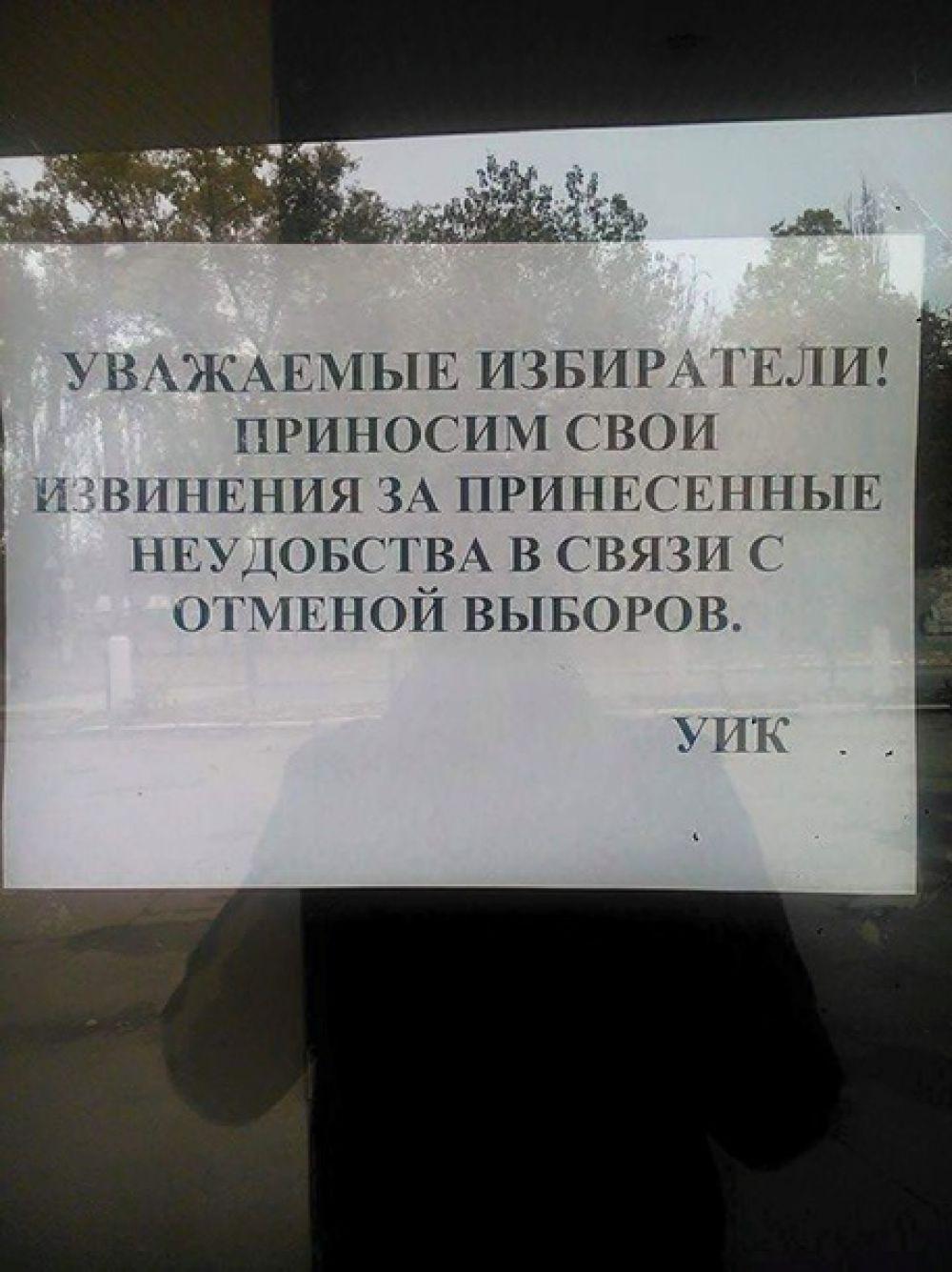 По данным МВД, по состоянию на 9:30 в Украине не открылись 237 избирательных участков