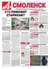 Аргументы и Факты-Смоленск №44