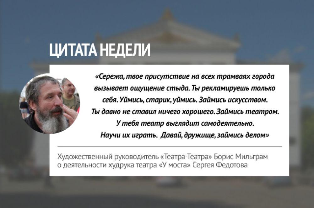 Глава Театра-Театра вступил в открытую полемику с Сергеем Федотовым после того, как последний поддержал министра культуры Прикамья Игоря Гладнева.