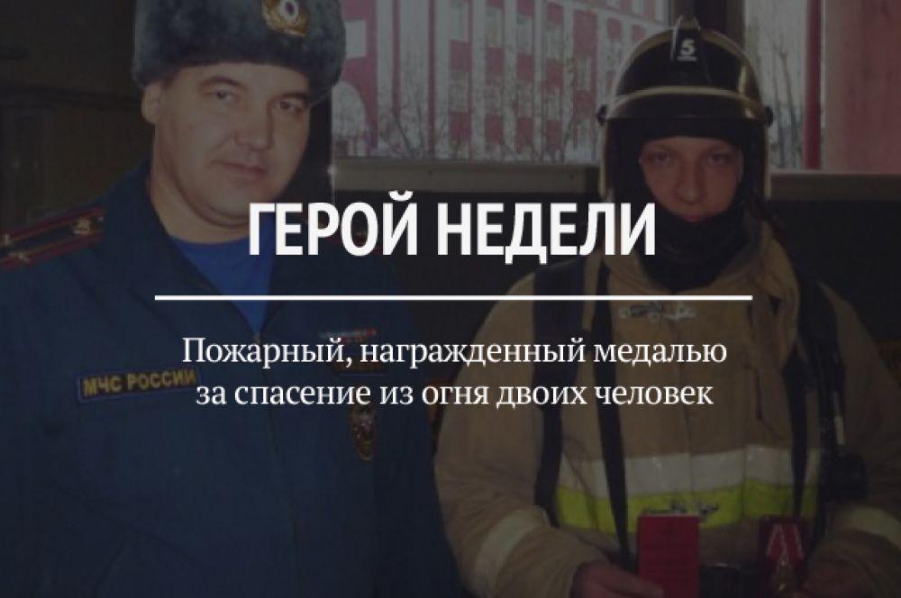 Сотрудник пожарной части Сергей Сафрошкин награжден медалью МЧС за спасение двоих человек на пожаре. Мужчине вручили награду «За отвагу на пожаре».