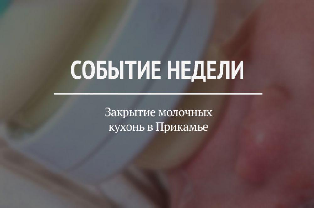 Сообщение о том, что в Прикамье будут закрыты все молочные кухни, повергло в шок пермяков. Сейчас молодые мамы собирают подписи под петицией.