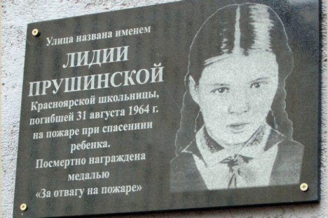 Мемориальная доска, установленная в 2013 году.