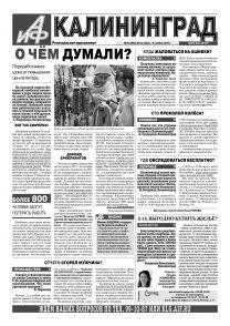 «Аиф-Калининград» № 44