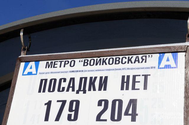 Только электронный референдум покажет, будем мы ездить на «Войковскую» или на станцию с иным названием.