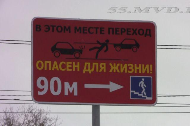 Информационные щиты от омской ГИБДД появились на улицах города 4 ноября.