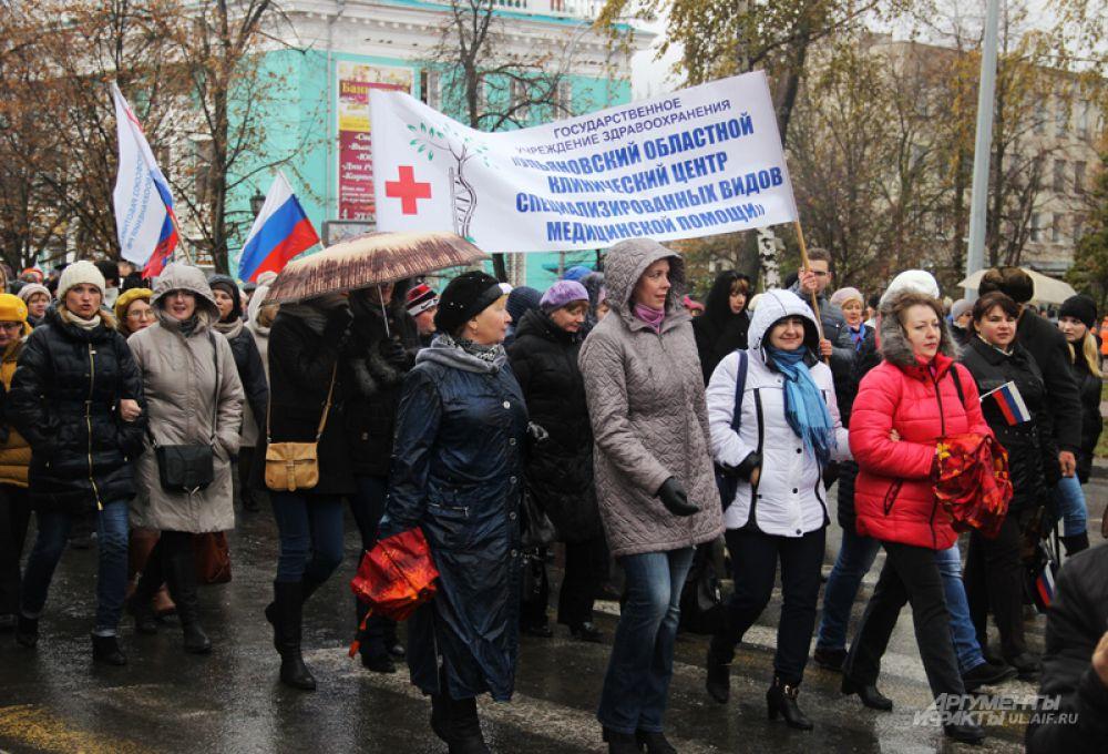 Костяк демонтрации составли работники государственных и муниципальных учреждений