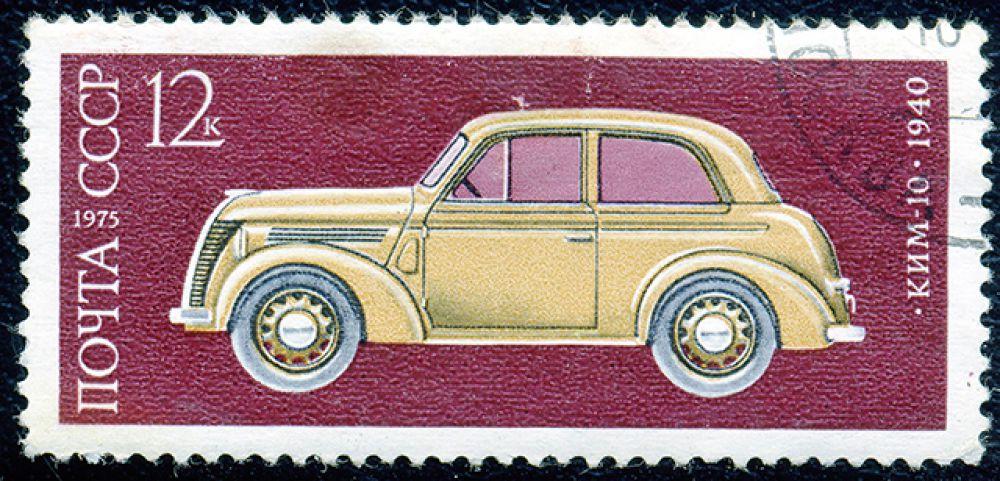 Почтовая марка 1975 года из серии «Автомобили СССР» с изображением «КИМ-10-50».