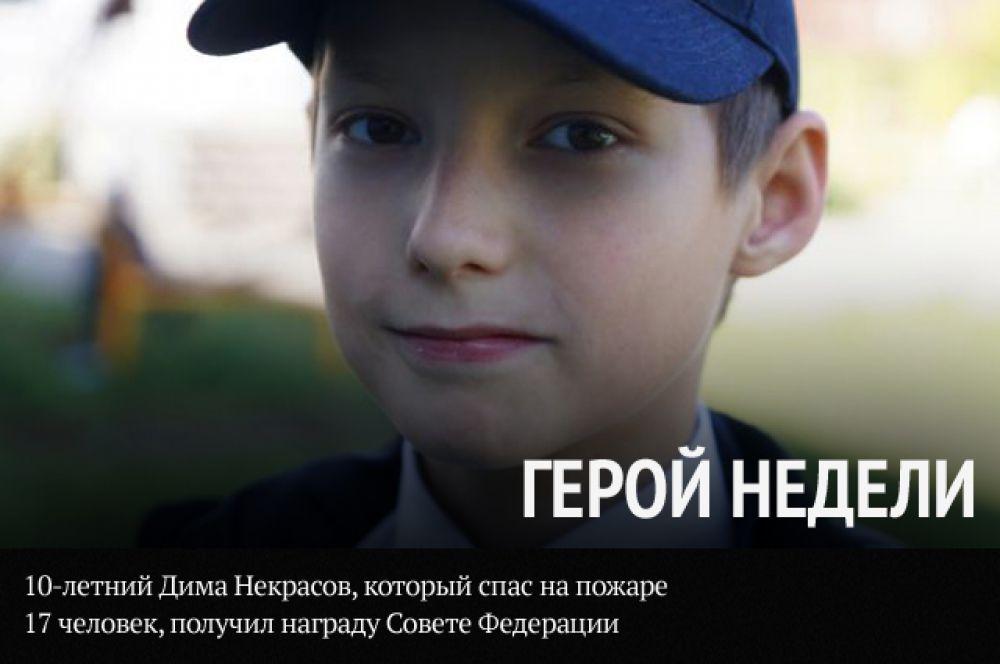 10-летний Дима Некрасов, который летом спас на пожаре 17 человек, накануне был награжден в Совете Федерации РФ.