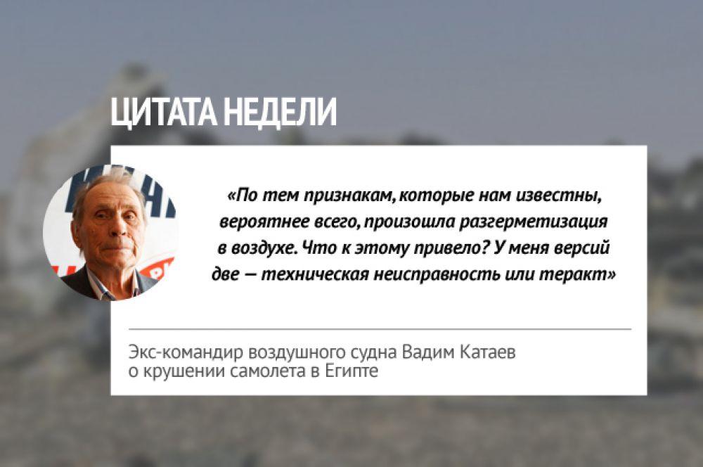 Пермяк, более 30 лет проработавший командиром воздушного судна, считает что причиной авиакатастрофы в Египте стал теракт.