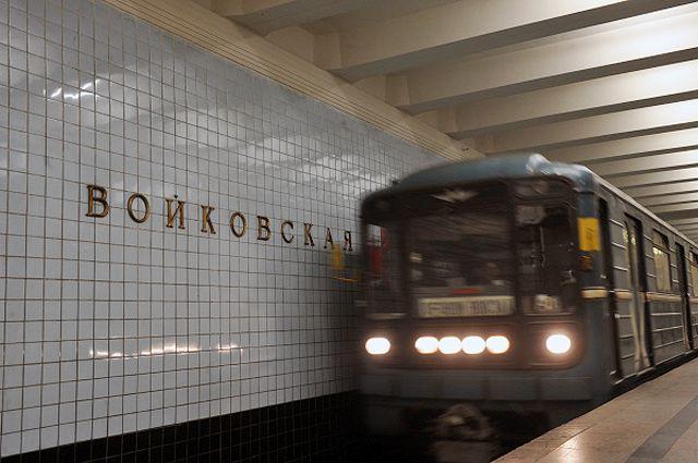 Поезд на станции метро «Войковская» в Москве.