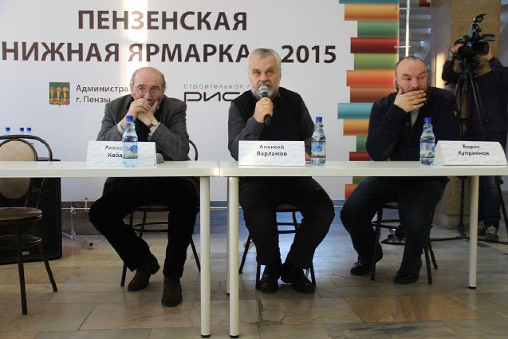 Круглый стол писателей Александра Кабакова, Алексея Варламова и литературного продюсера Бориса Куприянова.