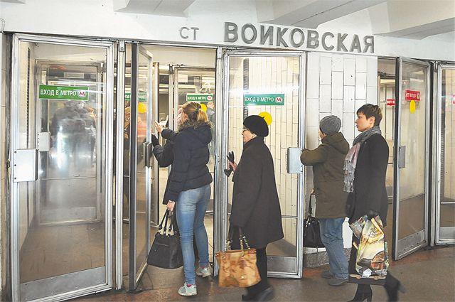 Если станцию решат переименовать, не станет ли это в копеечку московской казне?