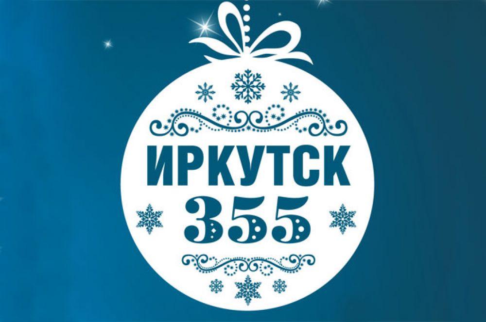 Кстати, главной темой Нового года станет предстоящий 355-летний Юбилей Иркутска. Оригинальная идея найдет воплощение в оформлении главной городской площади.