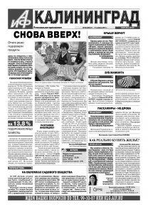 «Аиф-Калининград» № 46