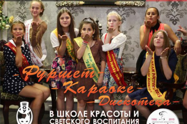 В Ростове-на-Дону прошла первая светская вечеринка для детей и их родителей.