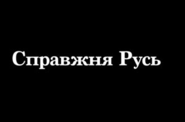Вышел трейлер украинского документального фильма «Настоящая Русь». Скриншот видео