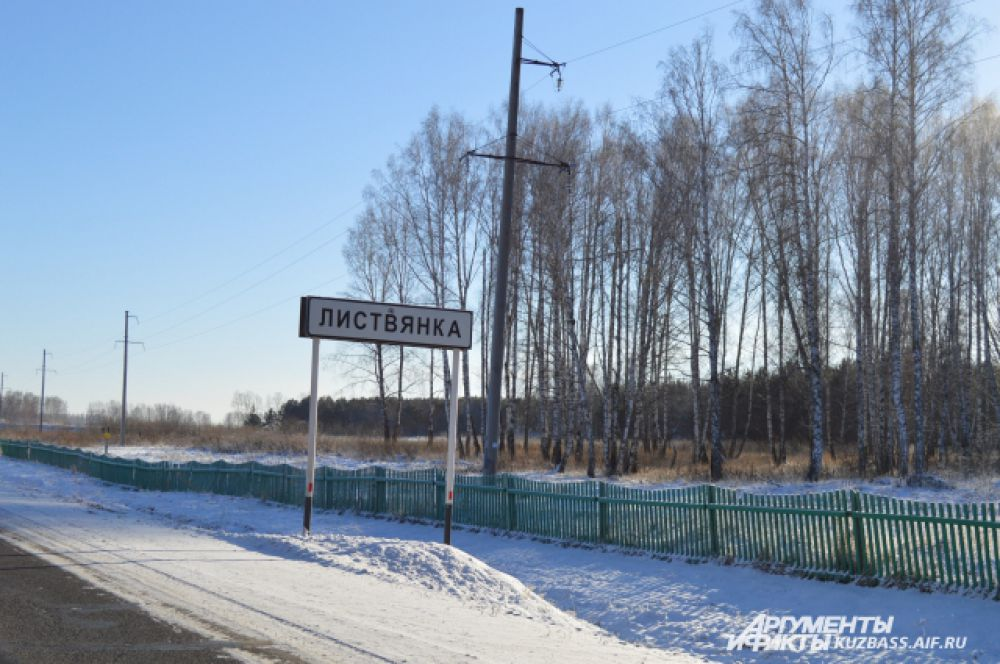 В этом селе в далеком мае 1934 года родился Алексей Архипович Леонов, первый человек, вышедший в открытый космос.