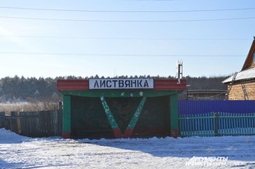 Автобусных остановок на деревню мало – да и людей в самой Листвянке немного.