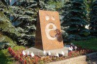 Памятник букве «Ё», установленный в Ульяновске в 2005 году.