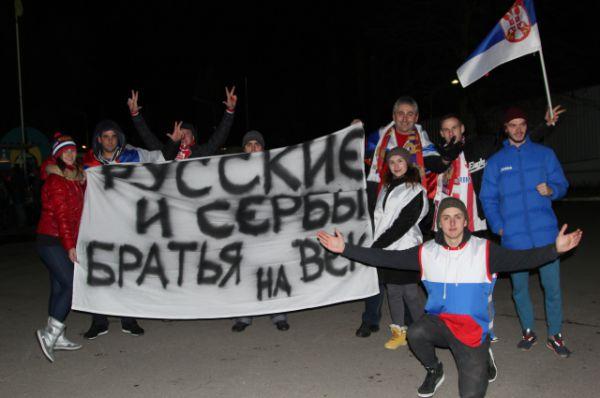 Болельщики команды с Балканского полуострова сделали баннер: «Русские и сербы - братья на век».