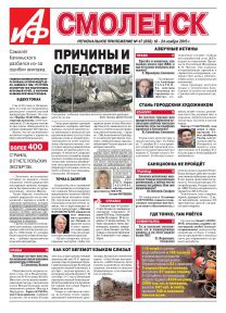 Аргументы и Факты-Смоленск №47