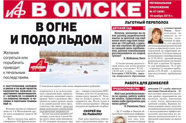 Газета «Аргументы и факты» выходит каждую среду.