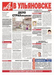 АиФ - Ульяновск 47