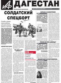 АиФ Дагестан №47