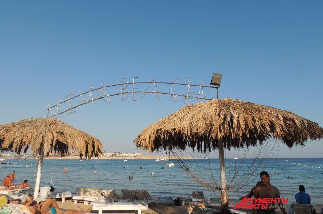 Красное море все также влечет к себе туристов.