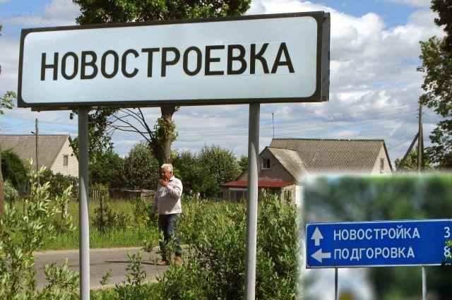 Поселок один, а названий несколько.